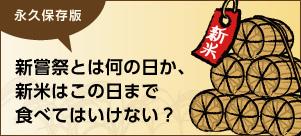 【永久保存版】新嘗祭とは何の日か、新米はこの日まで食べてはいけない?