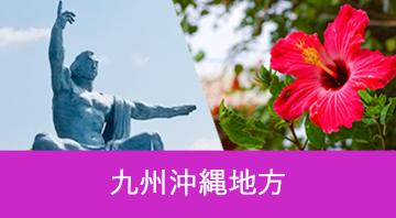 九州沖縄地方