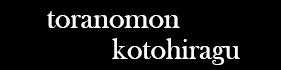 toranomon kotohiragu