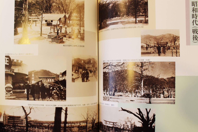 戦後の生田神社