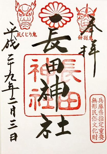 長田神社の節分限定の鬼の印が入った御朱印