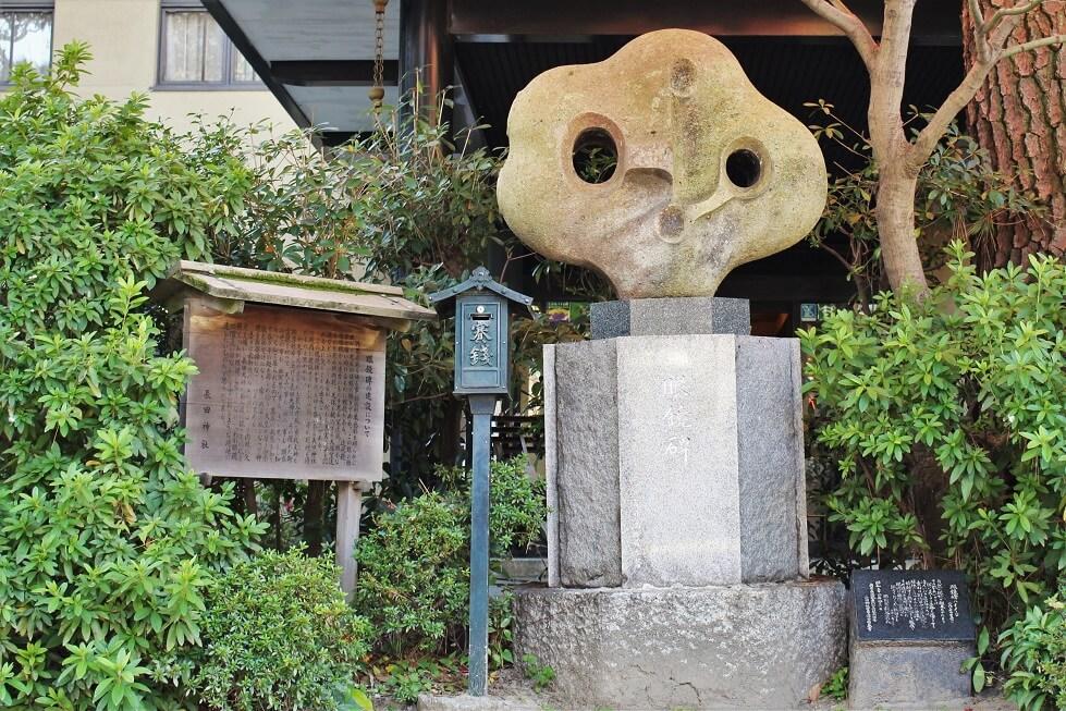 長田神社の眼鏡碑