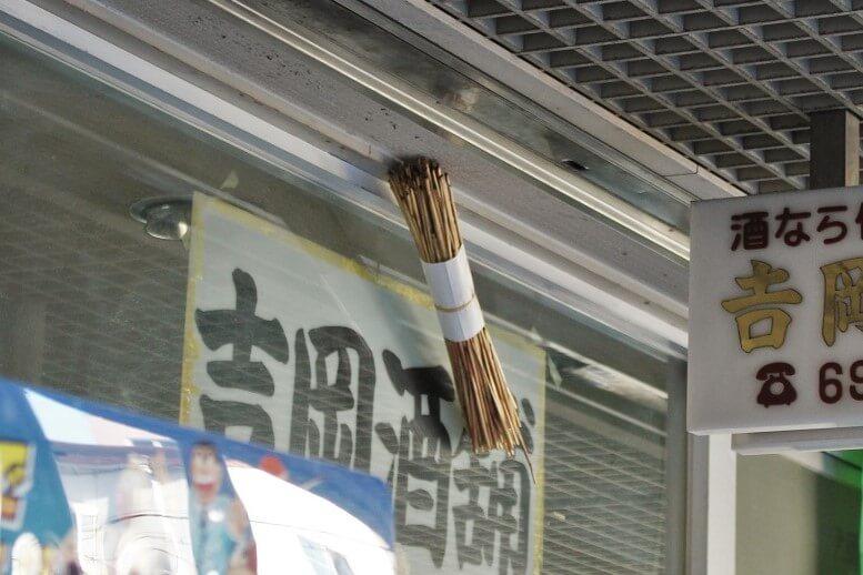 松明を玄関に飾る商店