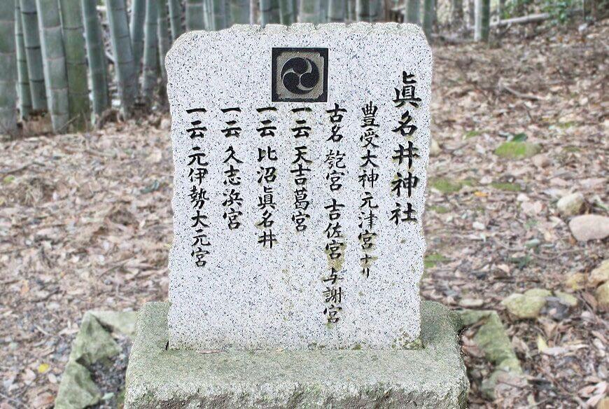 籠神社の御神紋とは