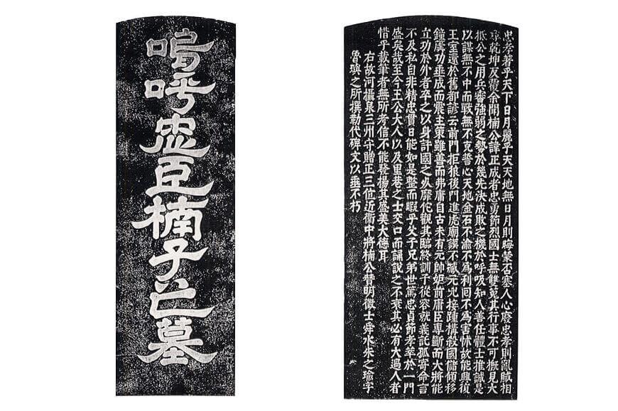 墓碑の表(左)は光圀公の字、裏(右)には讃文が書かれている