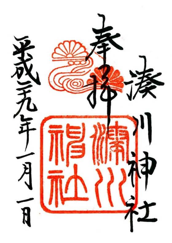 湊川神社の御朱印を見ればあの銘菓との繋がりが分かる