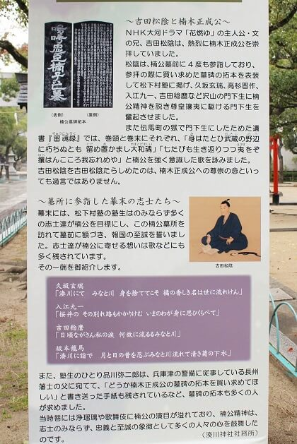 吉田松陰は、4度この墓所を参詣していた