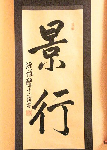 島津斉彬公 12歳の時の書
