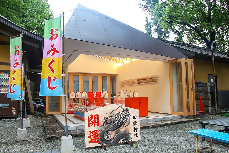 豊富な種類のおみくじ処 田無神社