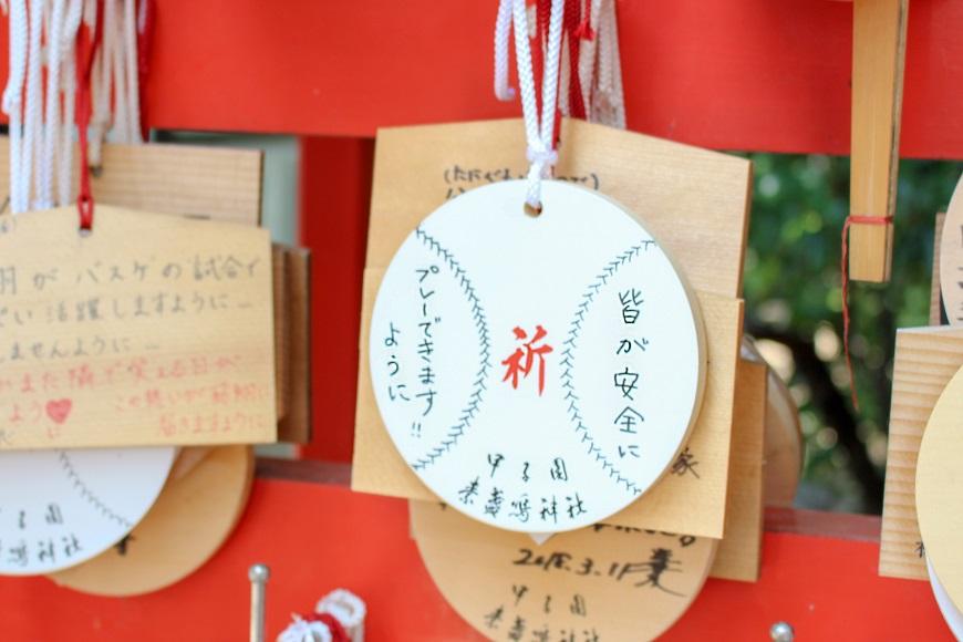 甲子園素盞嗚神社のボール型絵馬