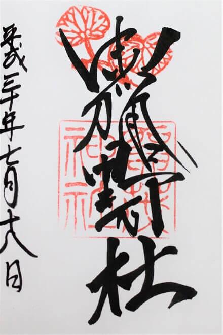 賀茂神社の御朱印