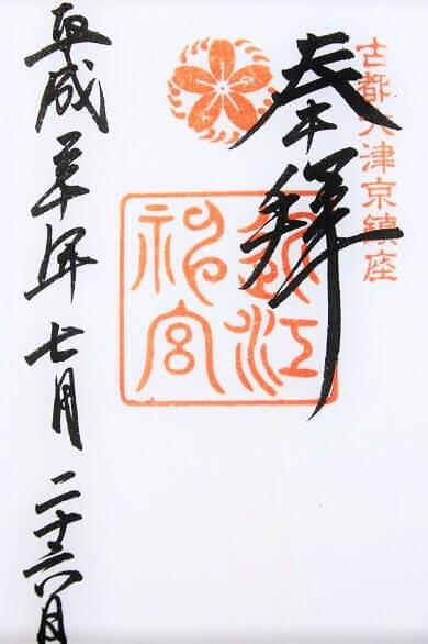 社紋の「桜さざなみ」が描かれている。春には境内に咲き誇る桜と、琵琶湖のさざなみを表しているそう。近江神宮でしか見られない珍しい社紋だ。