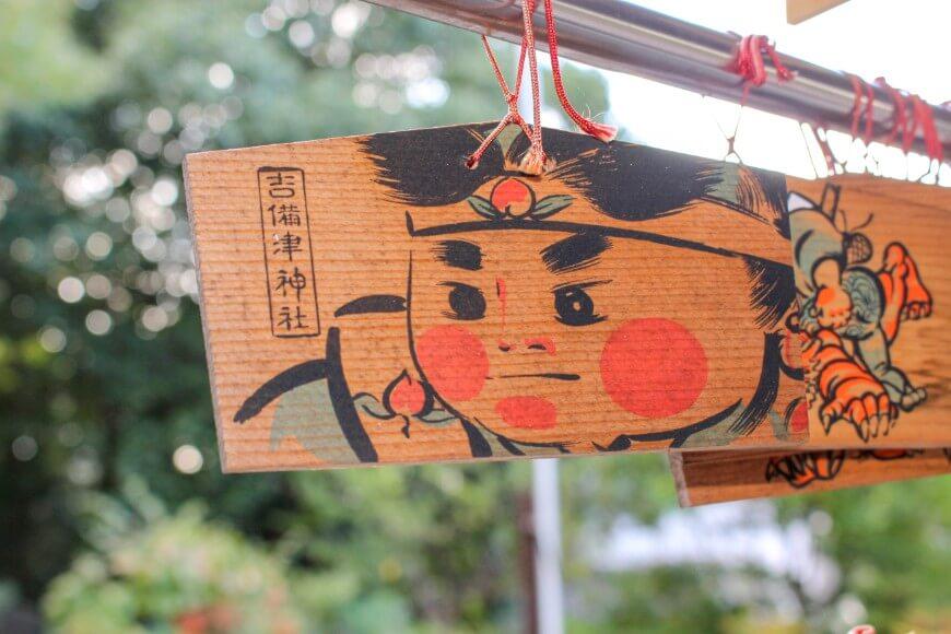 吉備津神社の御祭神、大吉備津彦命は桃太郎のモデルと言われている