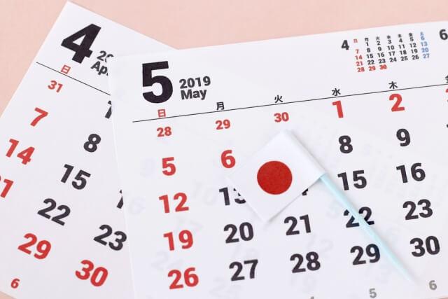 新元号「令和」は5月1日から始まります