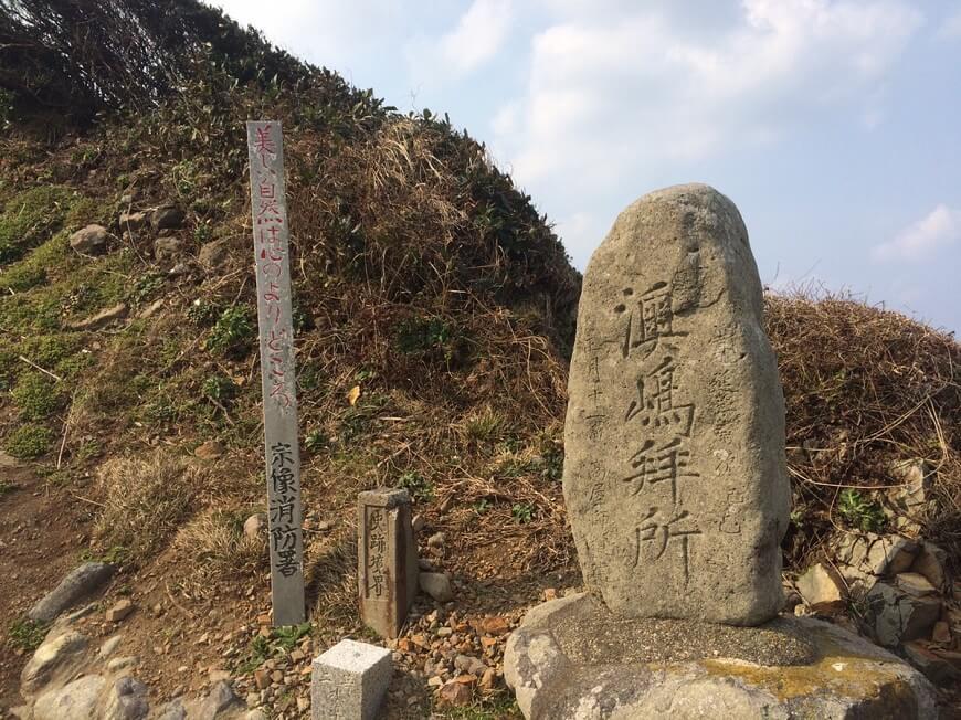 大島にある沖津宮遥拝所