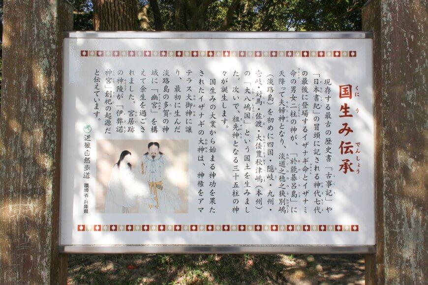 伊弉諾神宮にある国生み伝承の看板