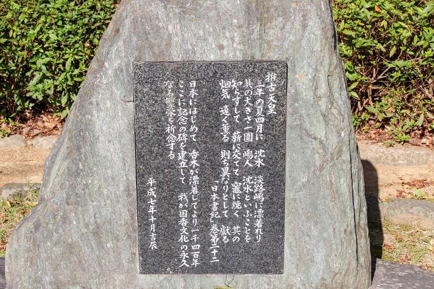 伊弉諾神宮の「香りの碑」