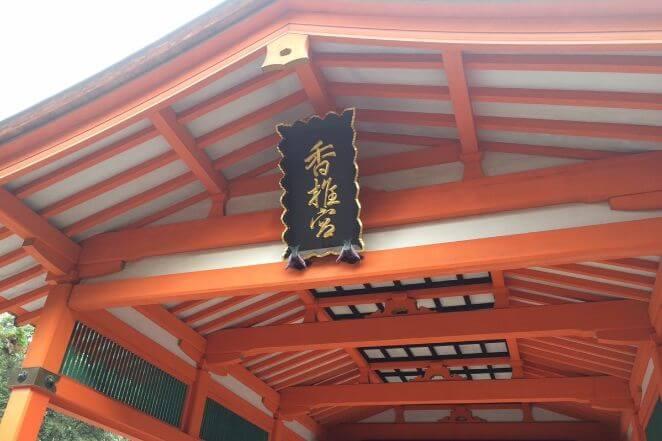福岡県にある香椎宮のアクセス、住所、電話番号などの説明です。