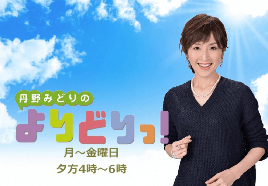 CBCラジオ「丹野みどりのよりどりっ!」に出演