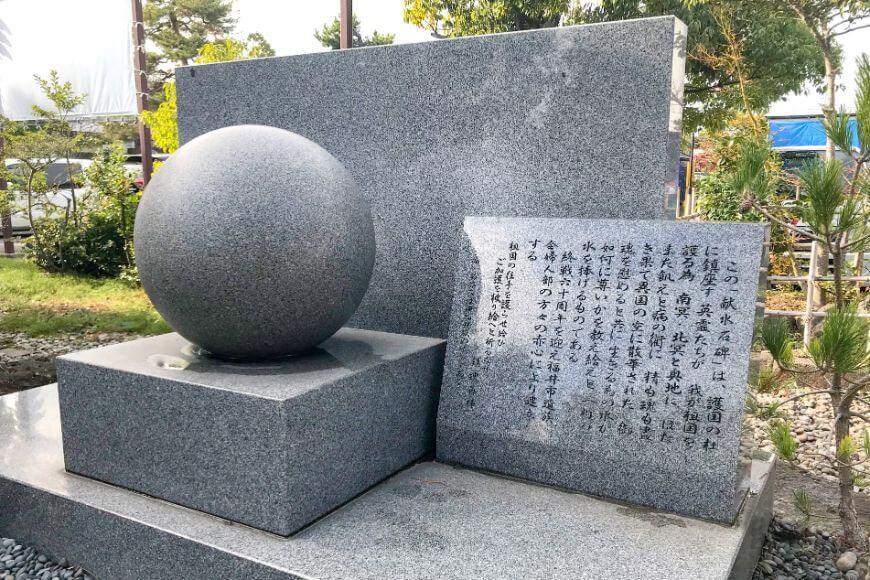 福井県護国神社にある「献水石碑」